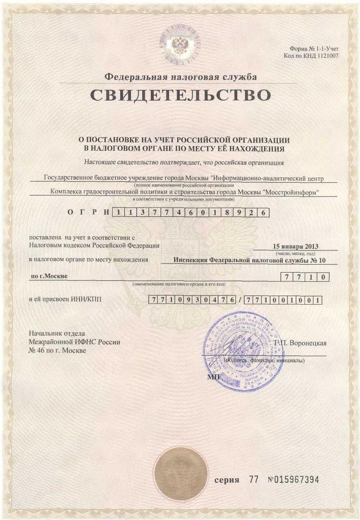 ИНН гражданина Российской Федерации