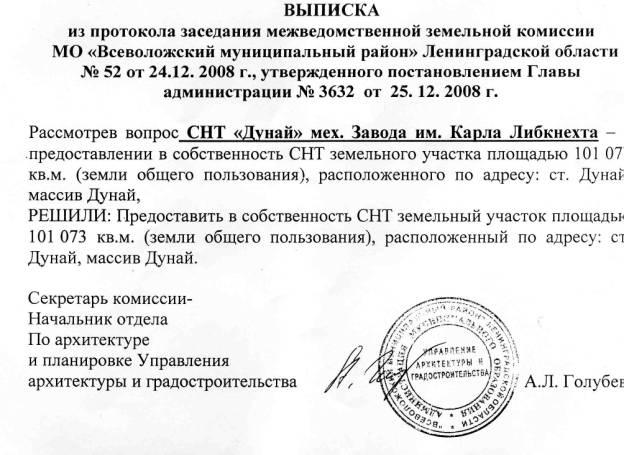 Выписка из протокола заседания земельной комиссии