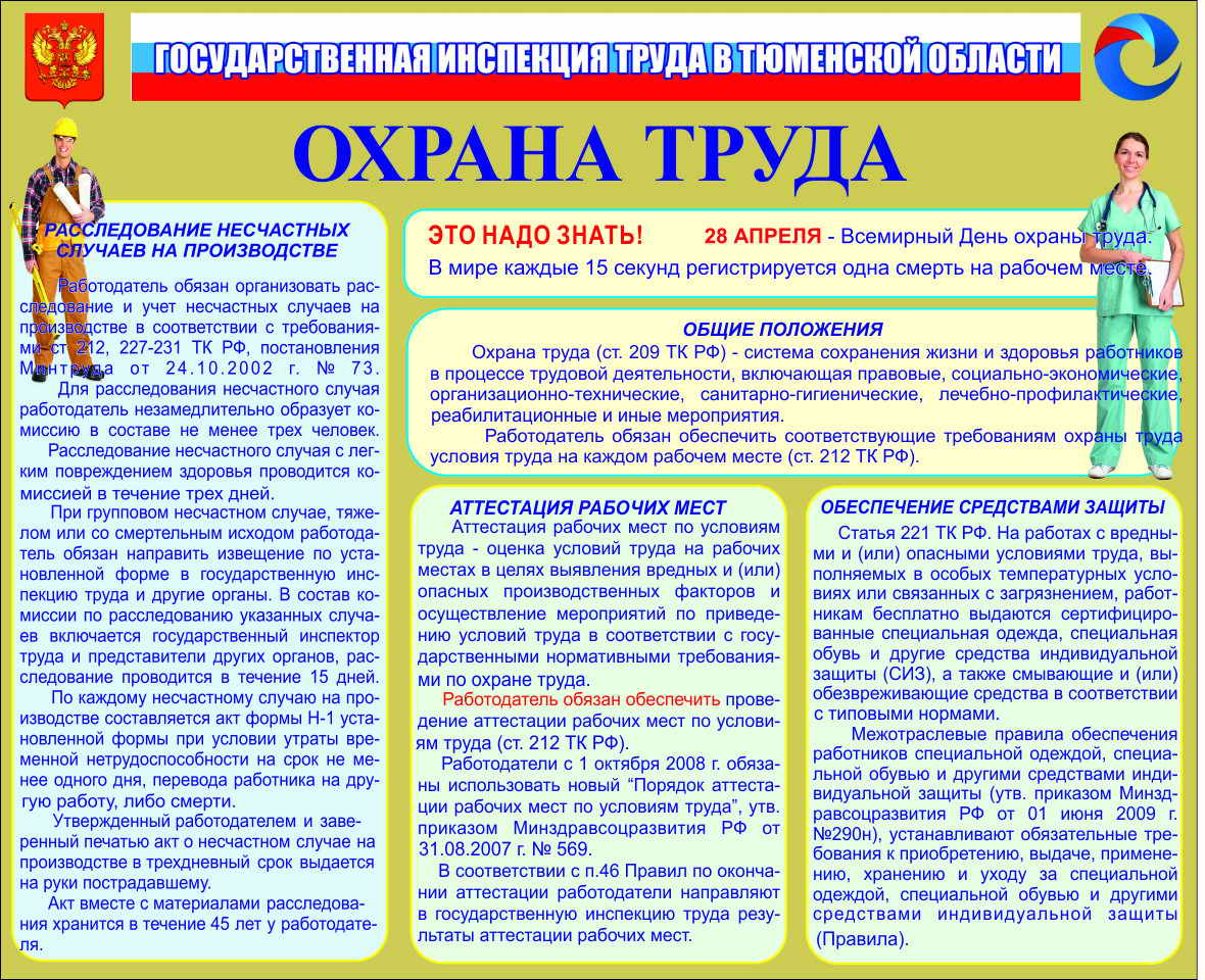 "Постер ""Охрана труда"" фото"