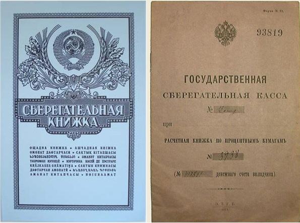 Сберегательная книжка России фото