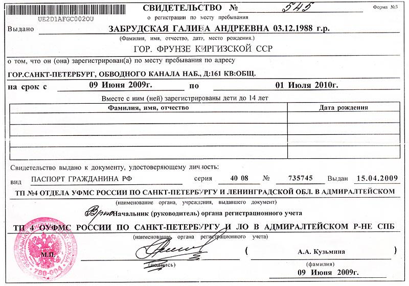 Получение и замена паспорта гражданина РФ – обмен