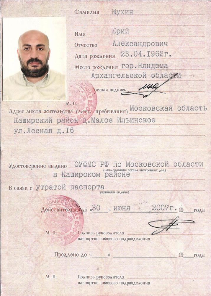 Временное удостоверение личности фото