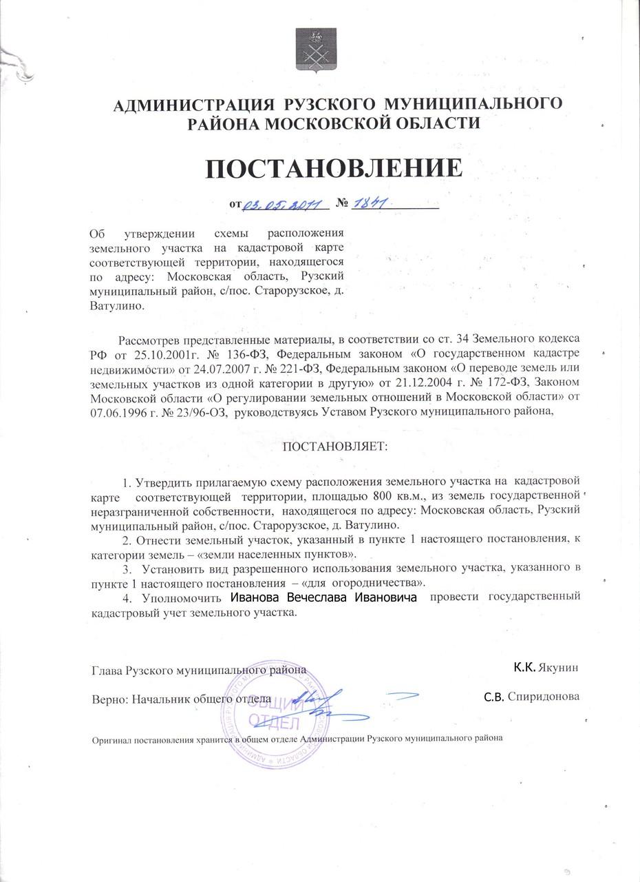 Постановление о приватизации земельного участка