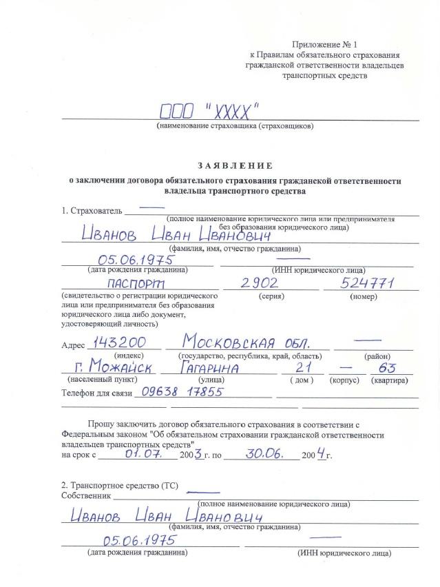 Заявление о заключении договора страхования ТС