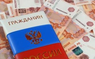 Фото паспорта гражданина России