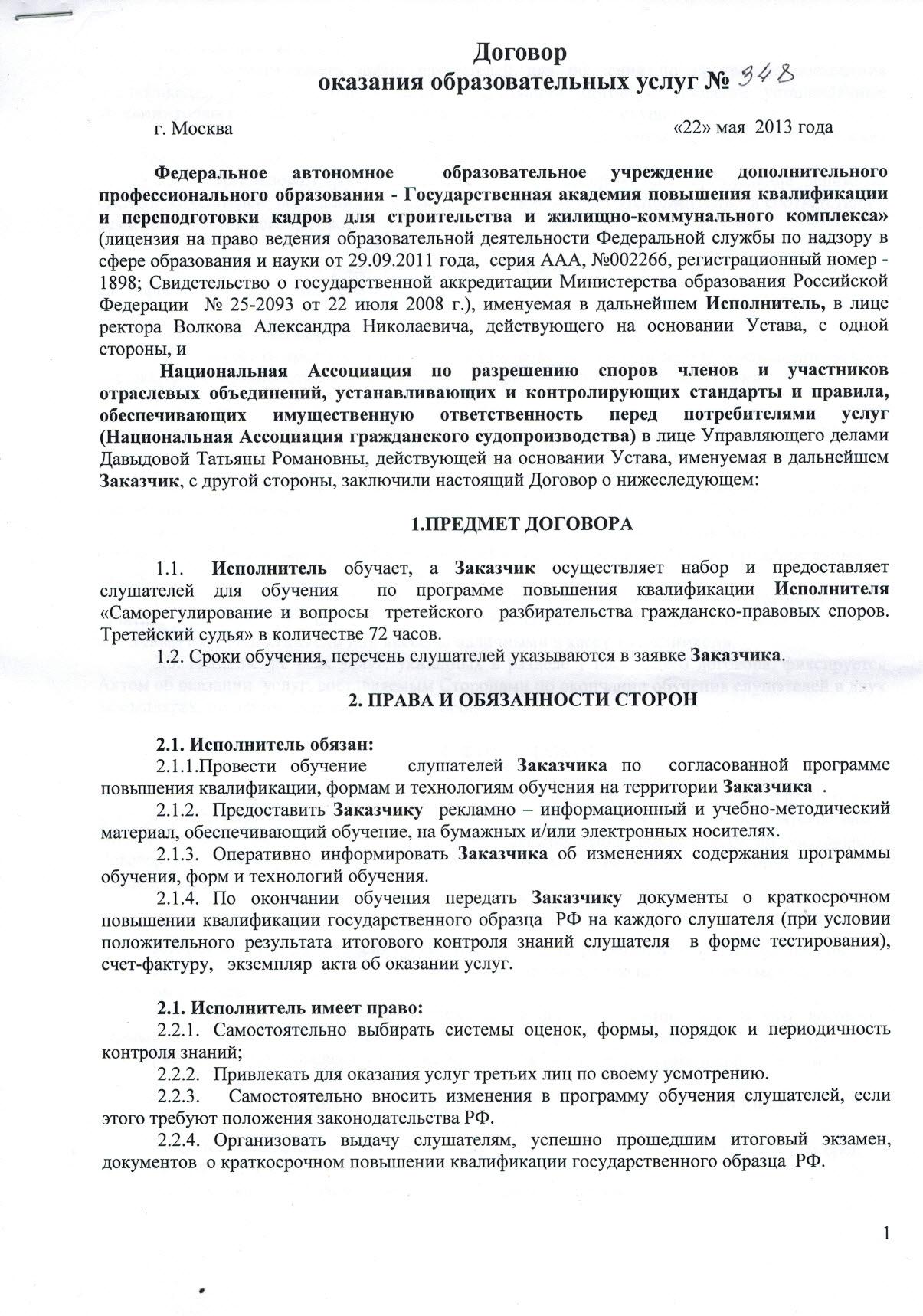 Договор оказания образовательных услуг