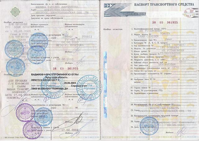 Фото паспорта транспортного средства