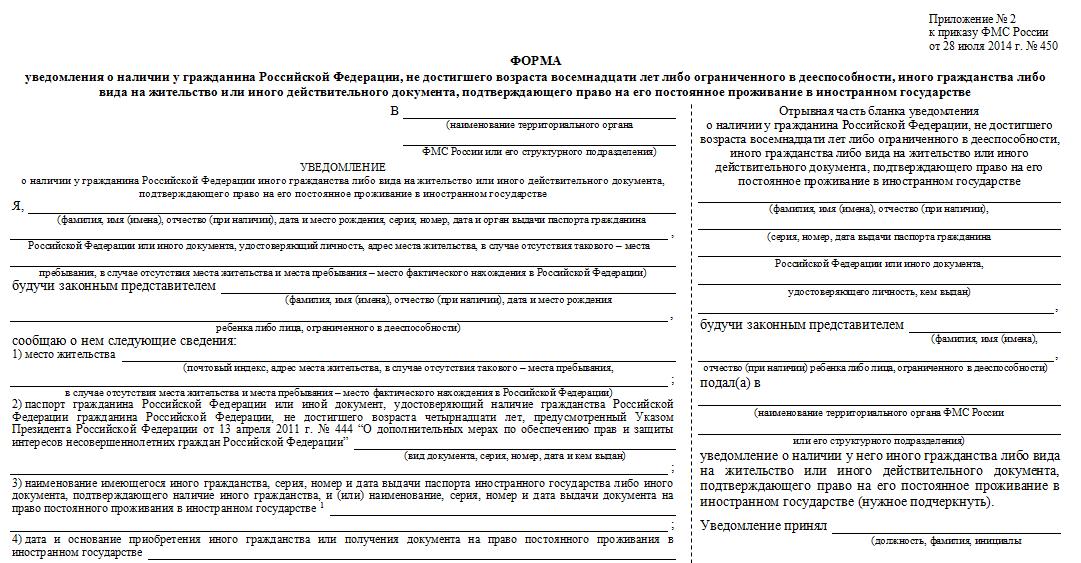 Форма уведомления для получения двойного гражданства