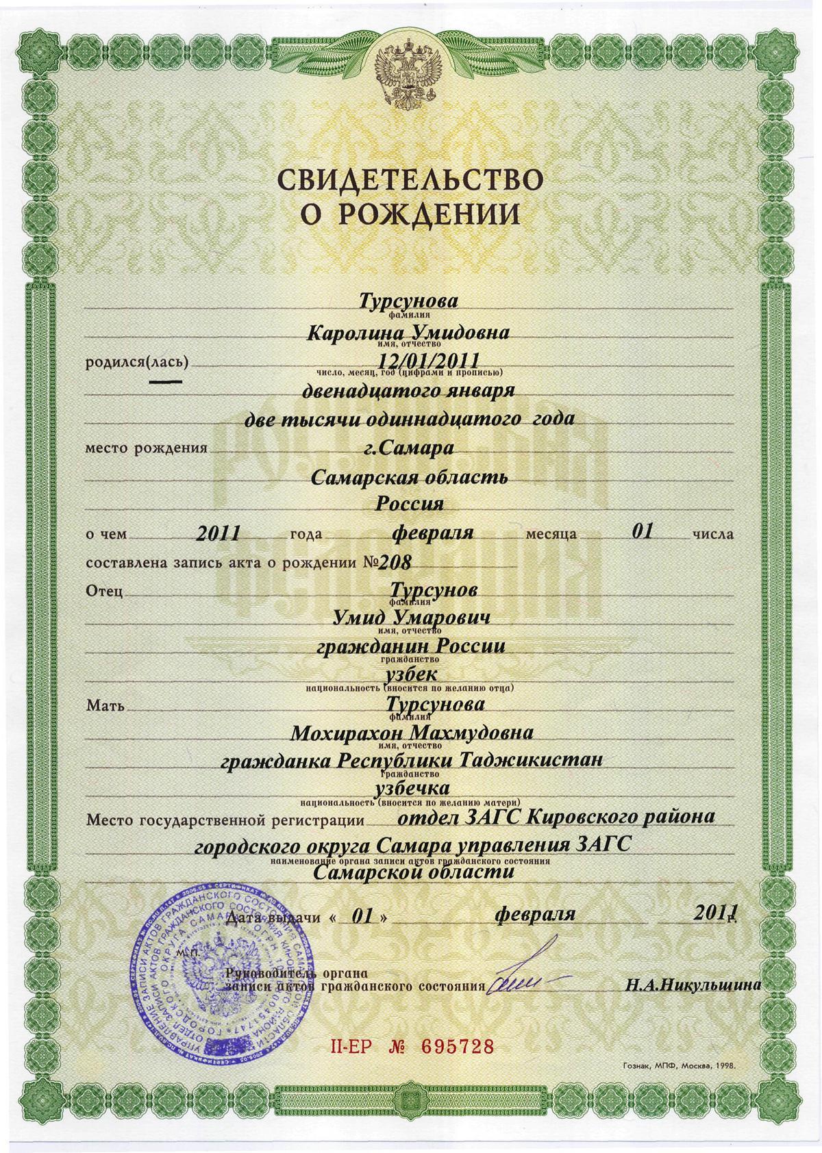 Свидетельство о рождении гражданина РФ