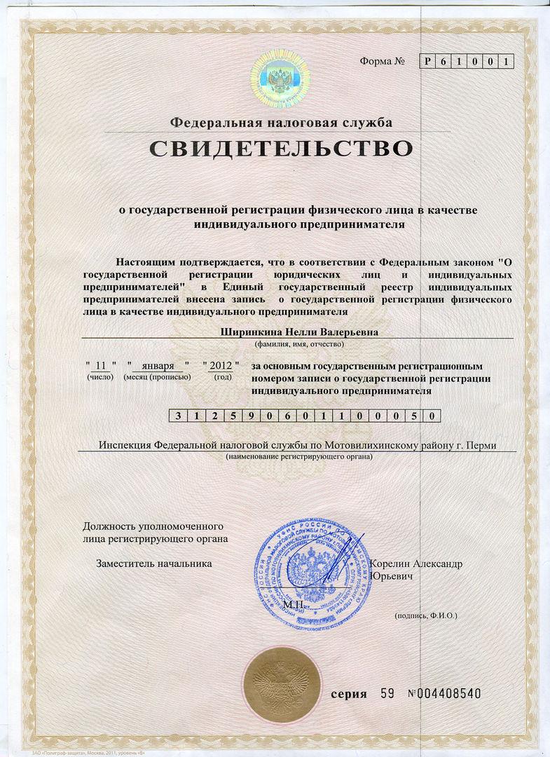 Свидетельство о регистрации физического лица в качестве предпринимателя