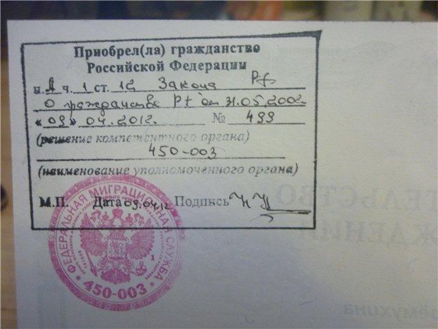 Штамп гражданства Российской Федерации