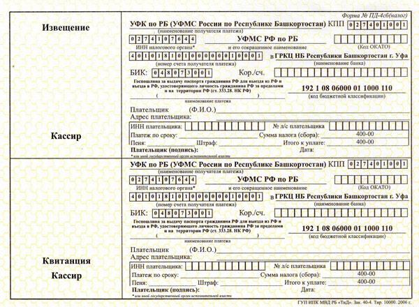 Квитанция на уплату госпошлины на выдачу паспорта