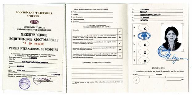 """Международное водительское удостоверение категории """"В"""""""