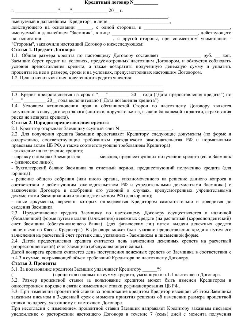Фото образца кредитного договора
