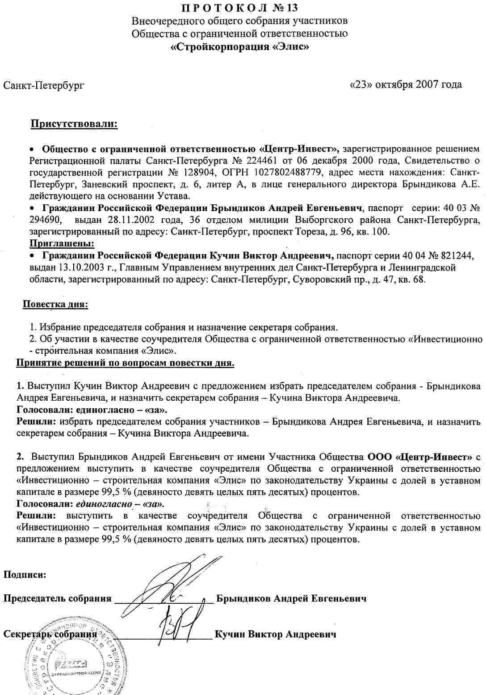 Протокол собрания участников ООО