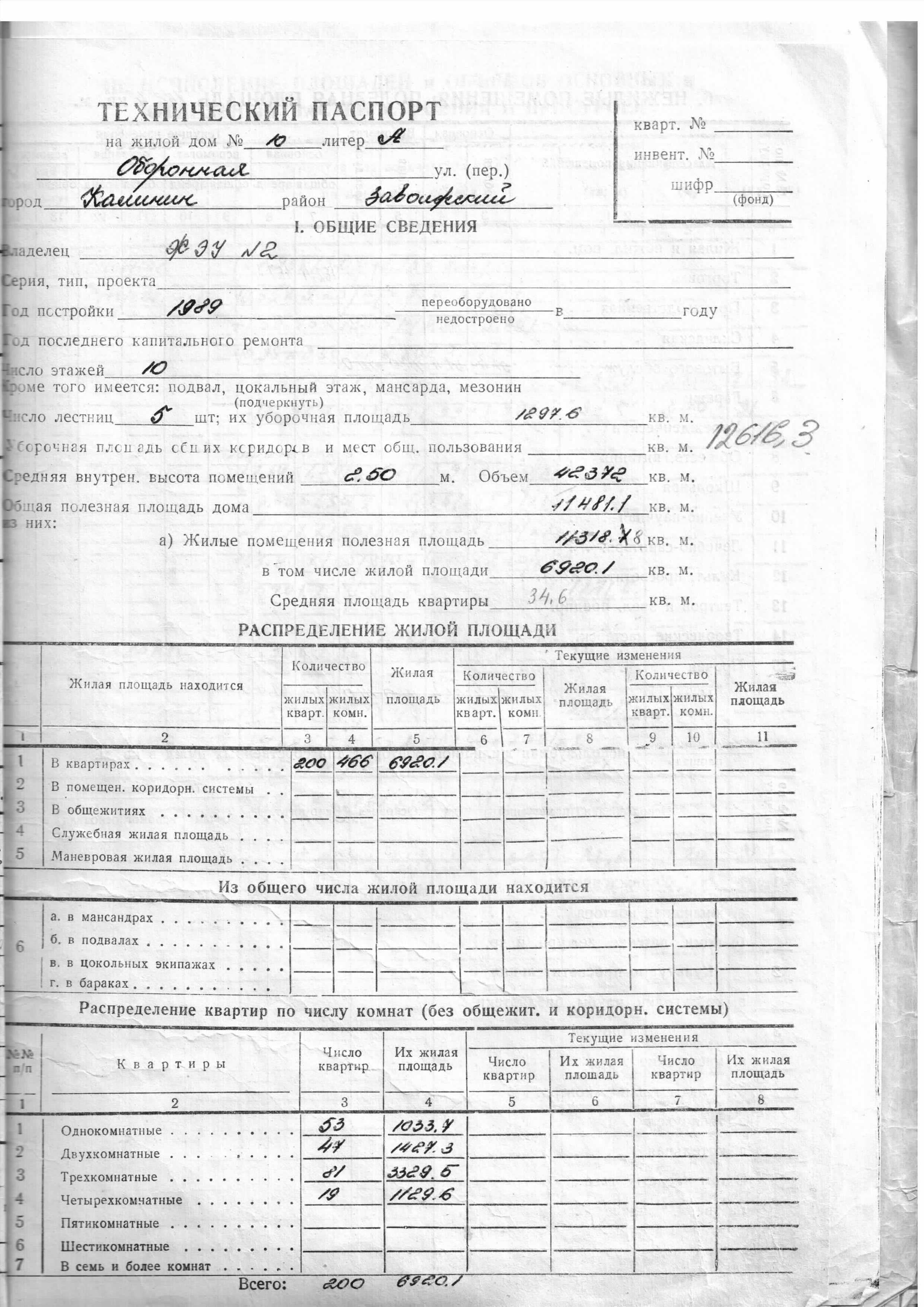 Фото технического паспорта постройки