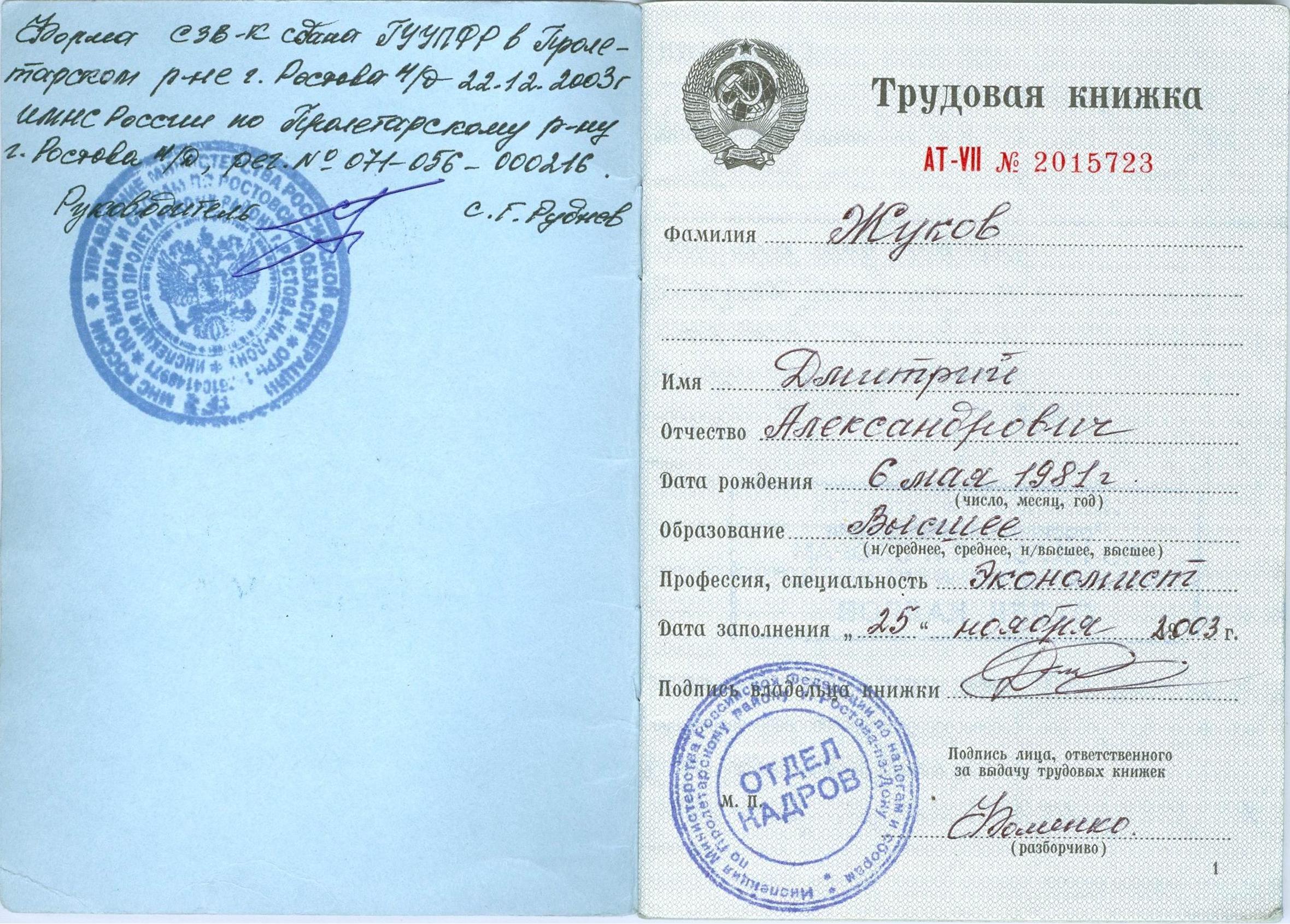 Первый разворот трудовой книжки гражданина РФ