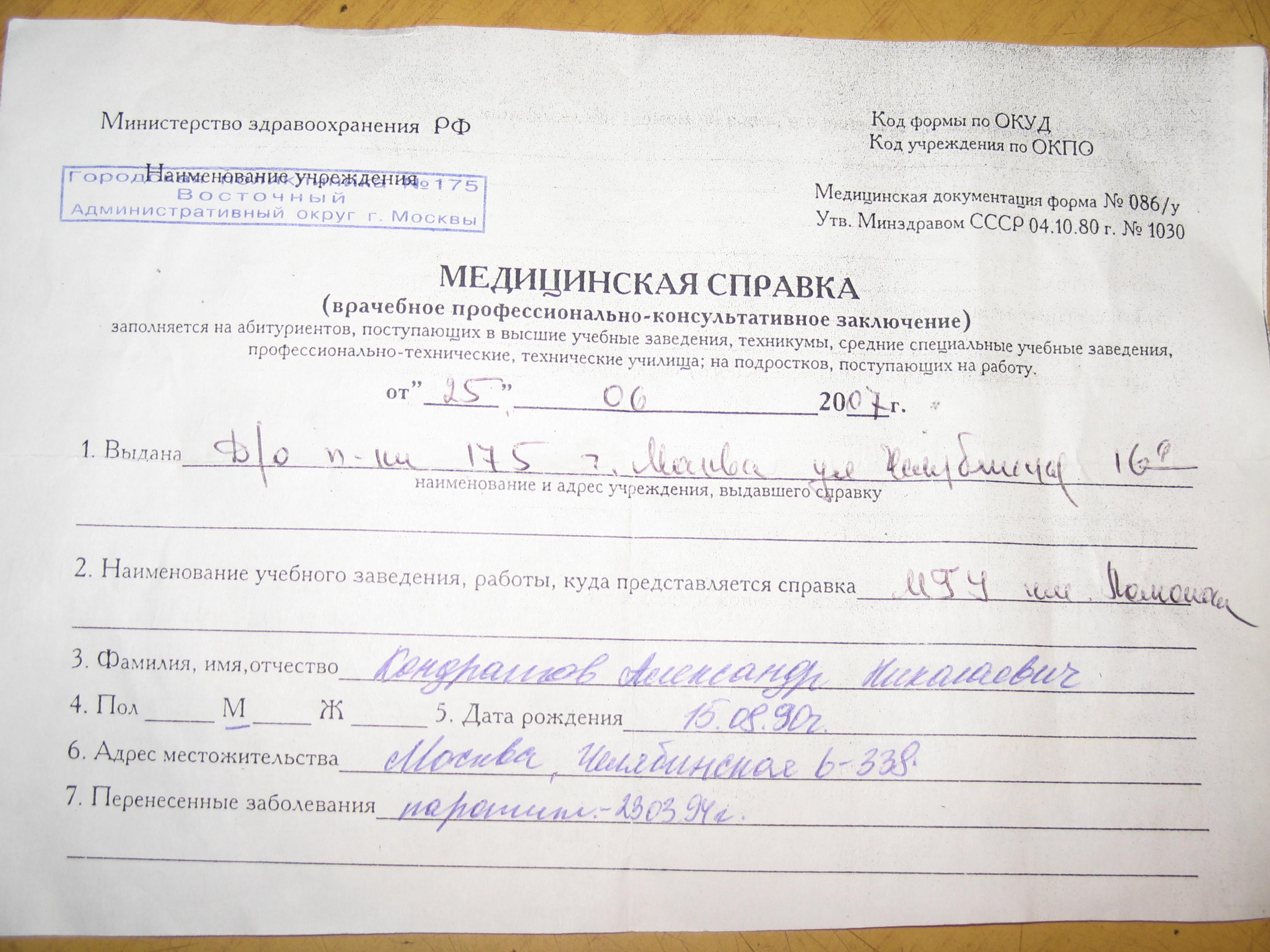 Медицинская справка, оформленная по форме 086/у