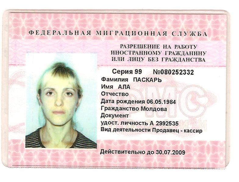 Пластиковая карточка, выданная федеральной миграционной службой РФ