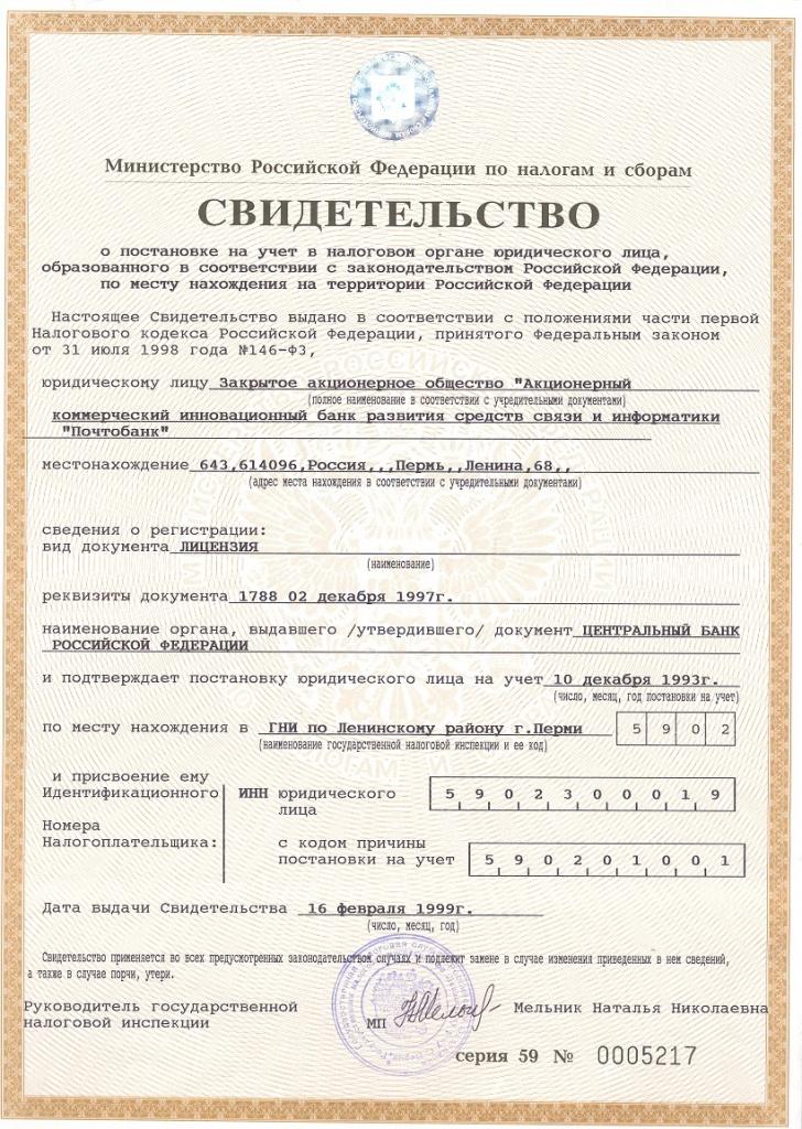 Свидетельство о постановке на учет в налоговой юридического лица