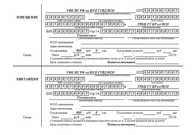Фото образца бланка госпошлины за выдачу водительского удостоверения