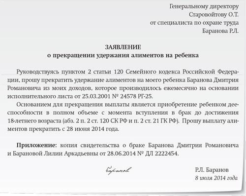 Заявление о прекращении удержания алиментов на ребенка