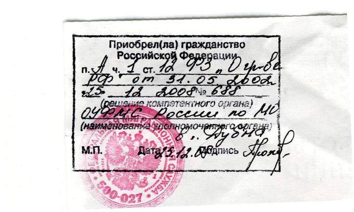 Фото штампа гражданства России