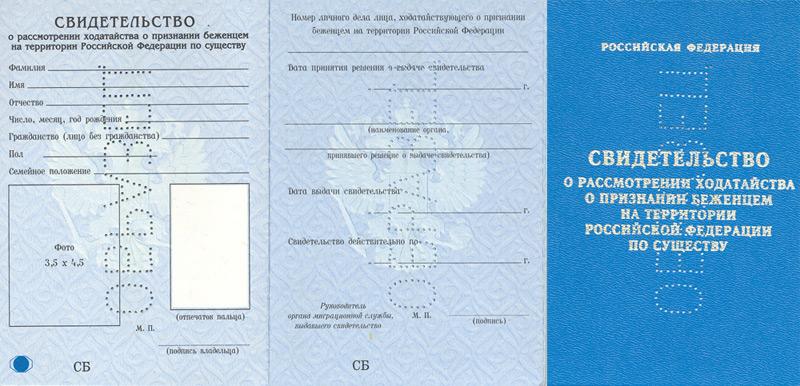 Свидетельство о рассмотрении ходатайства о признании беженца в РФ
