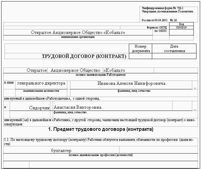 Фото образца трудового договора