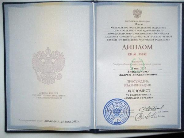 """Фото диплома экономиста по специальности """"Финансы и кредит"""""""