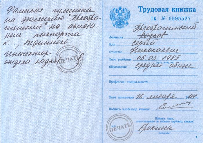 Трудовая книжка гражданина России