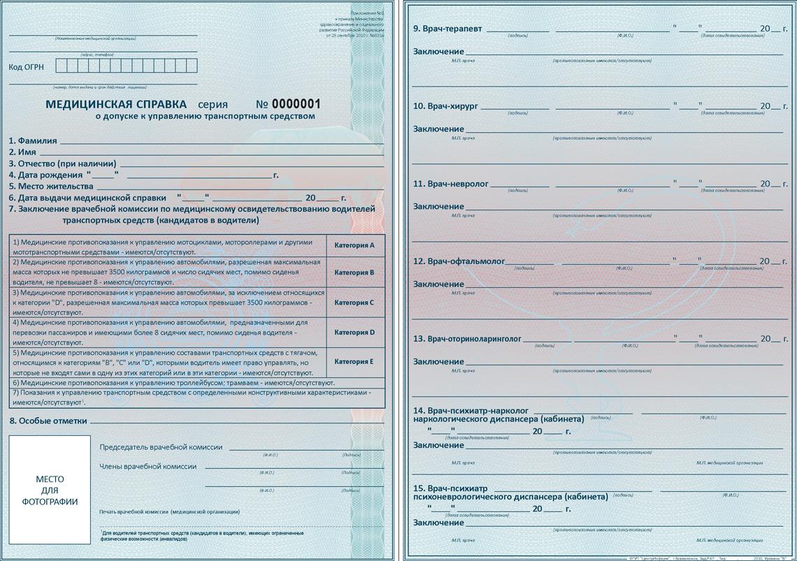 Медицинская справка формы 083/У-89