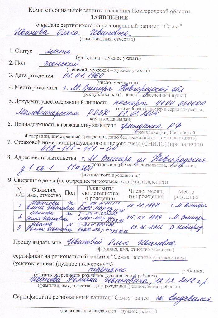 Заявление о выдаче сертификата на материнский капитал