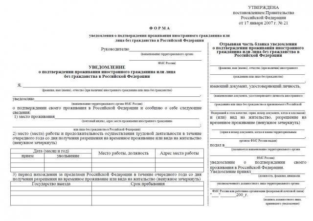 Пустая форма уведомления для получения двойного гражданства