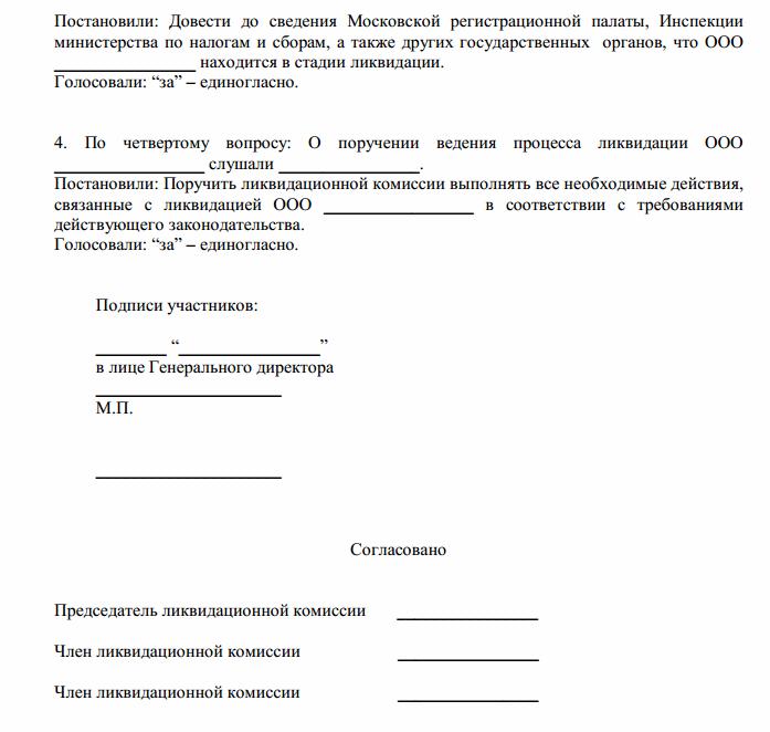 Протокол решения о ликвидации ООО