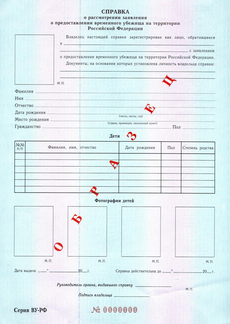 Справка о рассмотрении заявления о предоставлении временного убежища