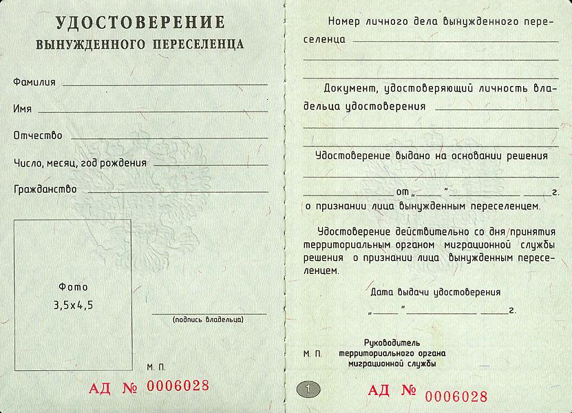 Бланк удостоверения вынужденного переселенца