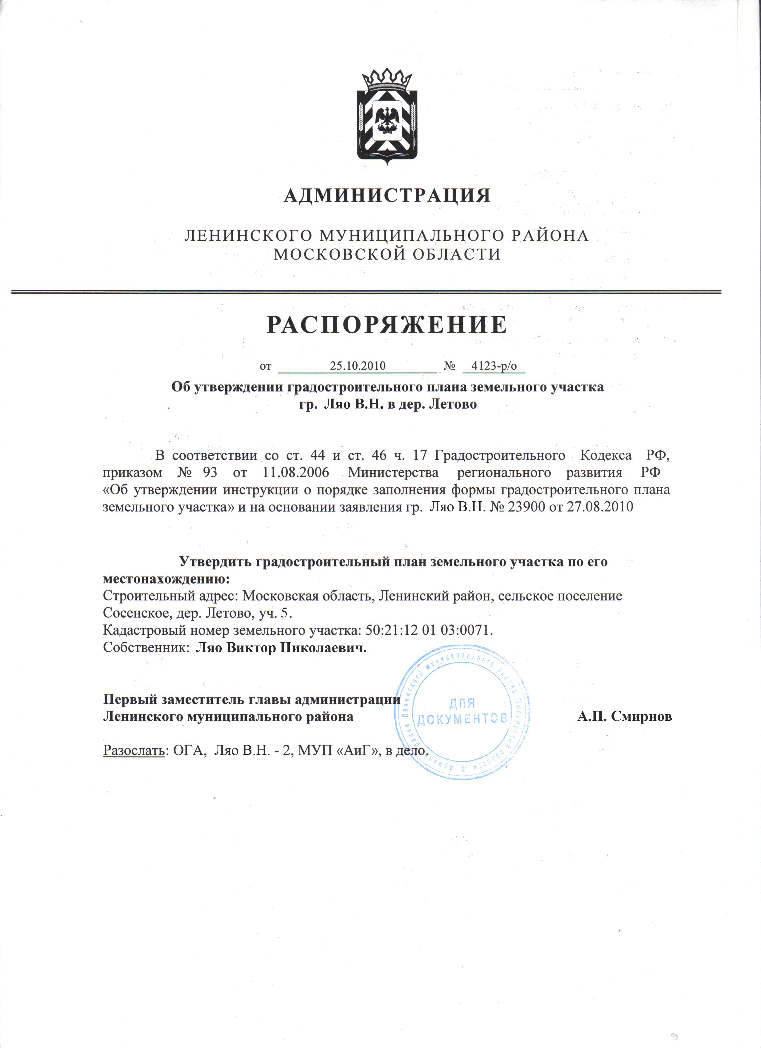 Распоряжение об утверждении градостроительного плана земельного участка