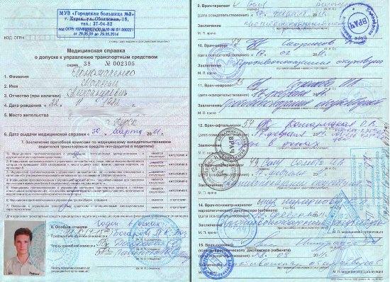 Медицинская справка гражданина РФ