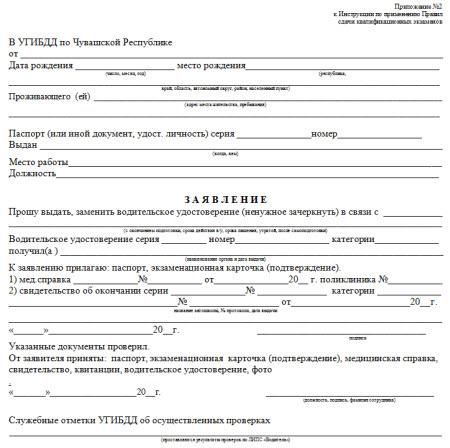 Бланк заявления в ГИБДД для получения водительских прав