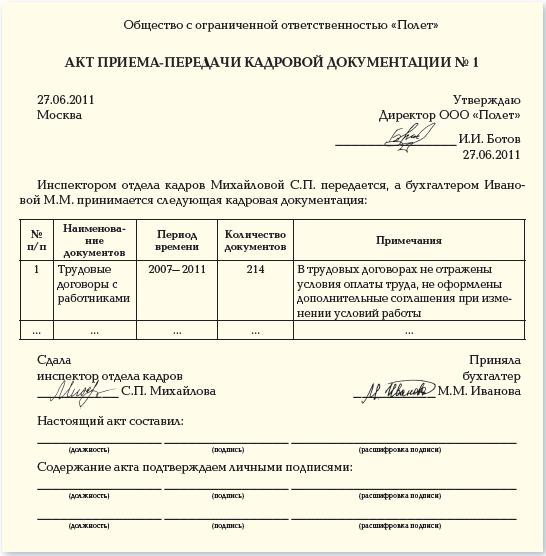 Акт приема-передачи кадровой документации