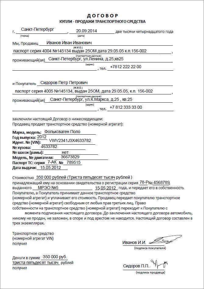 Договор купли-продажи ТС