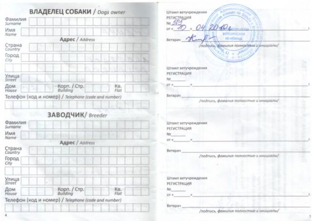 Первый разворот ветеринарного паспорта