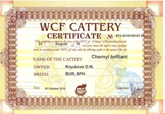 Фото сертификата питомника WCF