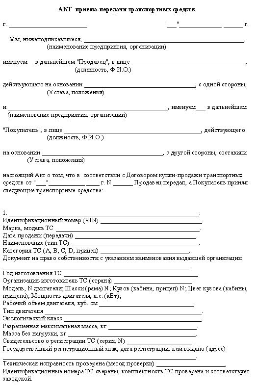 Акт приема-передачи ТС