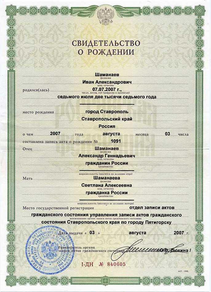 Российское свидетельство о рождении