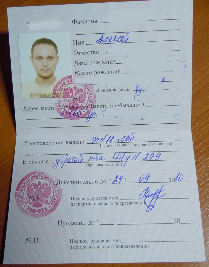 Фото временного удостоверения личности