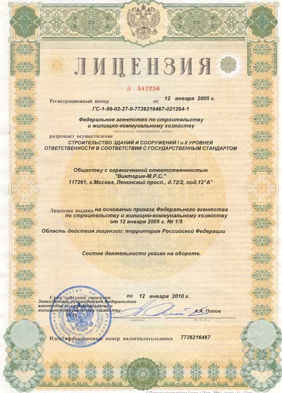Лицензия компании на строительство