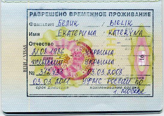 Разрешение на временное проживание на территории РФ