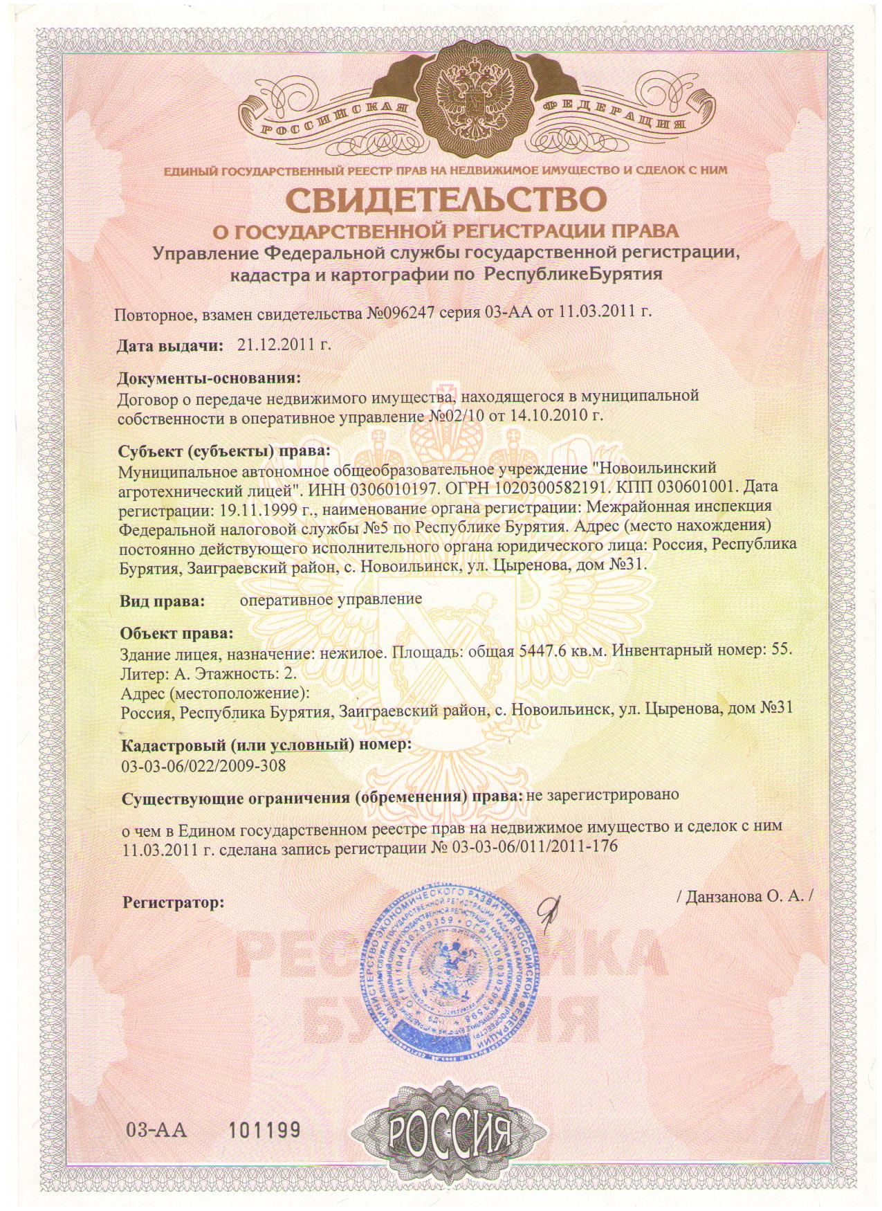 Свидетельство о государственной регистрации права на имущество